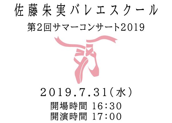 佐藤朱実バレエスクール第2回サマーコンサート2019