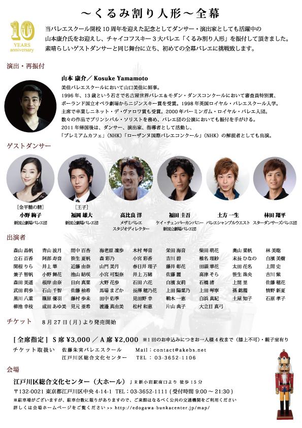 佐藤朱実バレエスクール10周年記念公演_チラシ裏