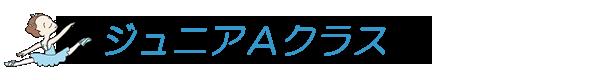 ジュニアAクラス(佐藤朱実バレエスクール)