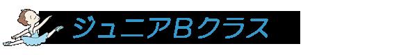 ジュニアBクラス(佐藤朱実バレエスクール)