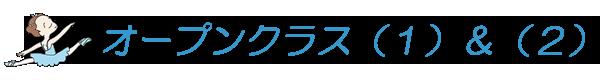 オープンクラス1&(2)(佐藤朱実バレエスクール)